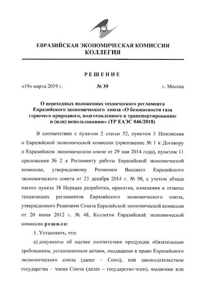 Решение 39 О переходных положениях технического регламента Евразийского экономического союза