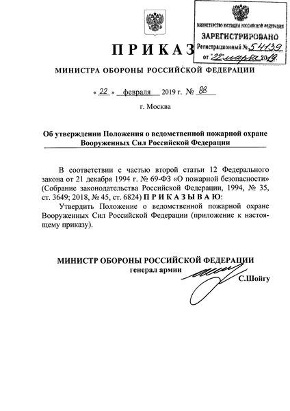 Положение о ведомственной пожарной охране Вооруженных Сил Российской Федерации