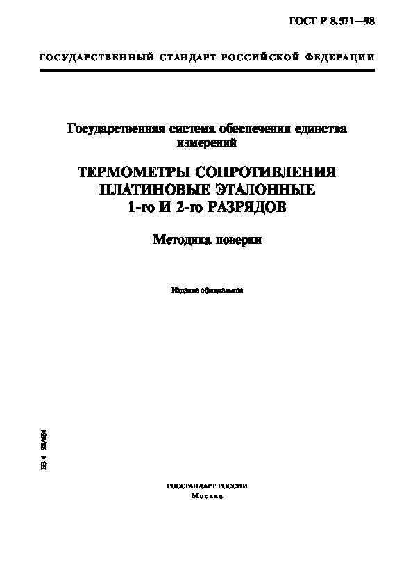 ГОСТ Р 8.571-98 Государственная система обеспечения единства измерений. Термометры сопротивления платиновые эталонные 1-го и 2-го разрядов. Методика поверки