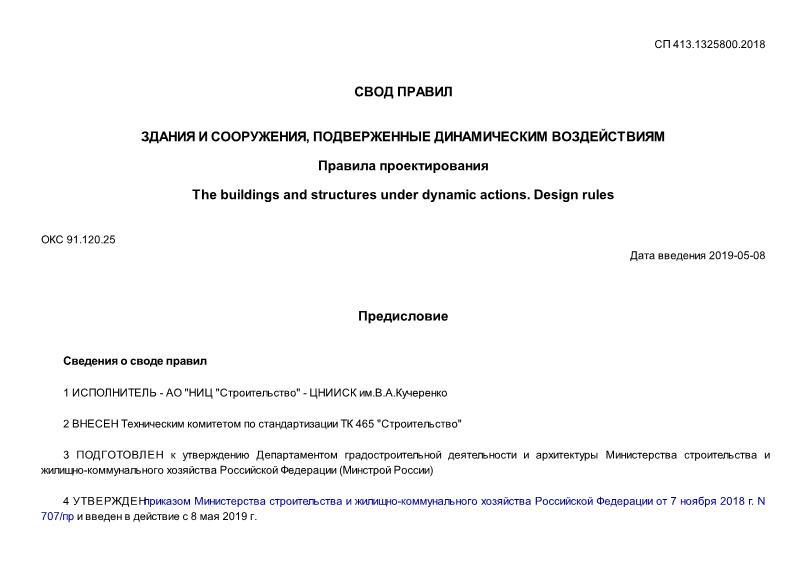СП 413.1325800.2018 Здания и сооружения, подверженные динамическим воздействиям. Правила проектирования