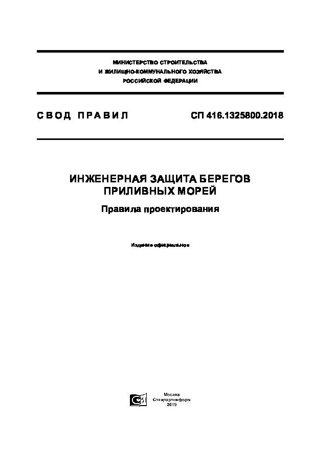 СП 416.1325800.2018 Инженерная защита берегов приливных морей. Правила проектирования
