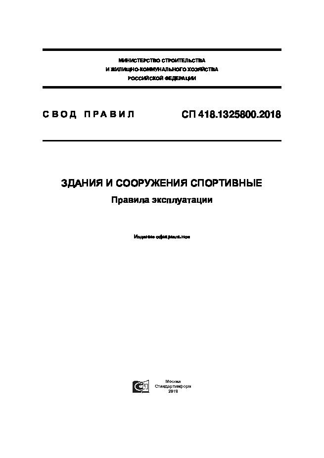 СП 418.1325800.2018 Здания и сооружения спортивные. Правила эксплуатации