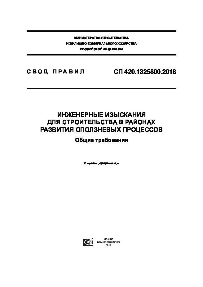 СП 420.1325800.2018 Инженерные изыскания для строительства в районах развития оползневых процессов. Общие требования