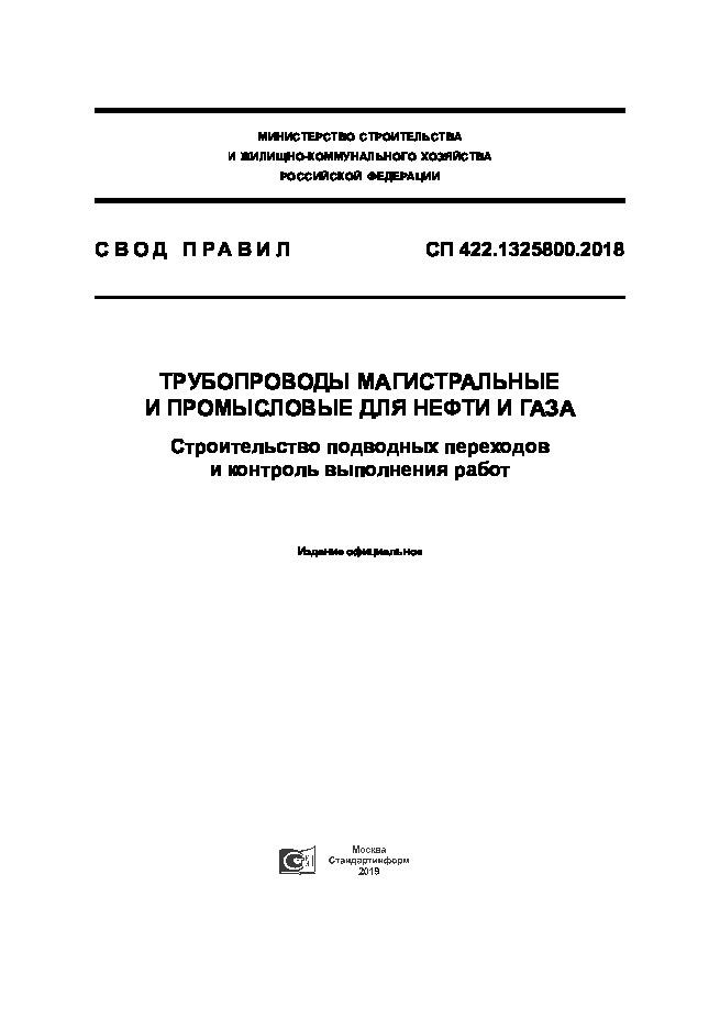 СП 422.1325800.2018 Трубопроводы магистральные и промысловые для нефти и газа. Строительство подводных переходов и контроль выполнения работ
