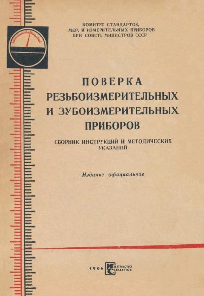 Инструкция 122-62 Инструкция по поверке штангензубомеров
