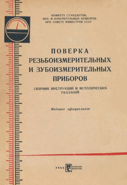 Методические указания 202 Методические указания по поверке универсальных рычажных эвольвентомеров с постоянным диском обката и электрическим самописцем