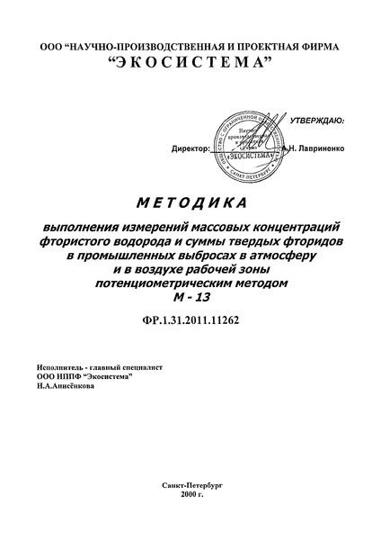 М-13 Методика выполнения измерений массовых концентраций фтористого водорода и суммы твердых фторидов в промышленных выбросах в атмосферу и в воздухе рабочей зоны потенциометрическим методом