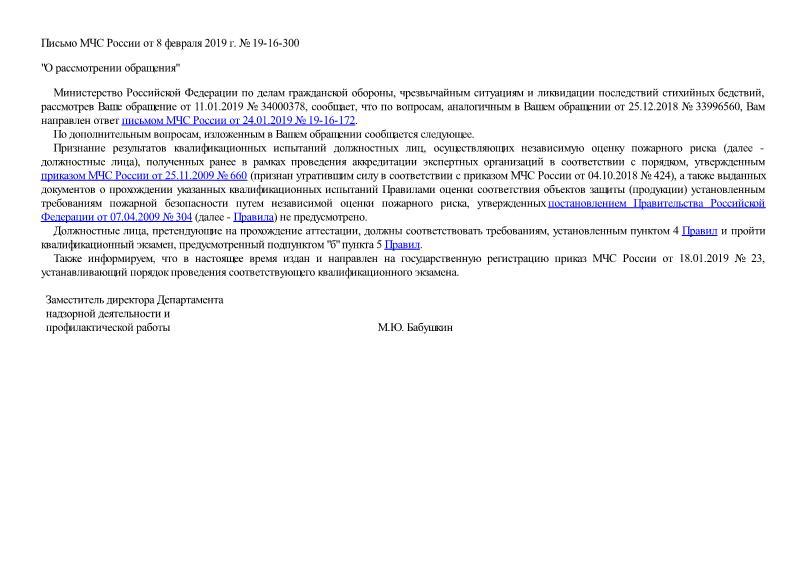 Письмо 19-16-300 О рассмотрении обращения