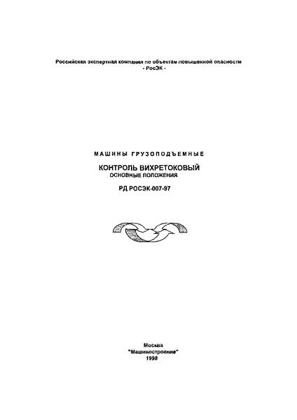 РД РосЭК 007-97 Машины грузоподъемные. Контроль вихретоковый. Основные положения