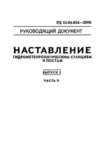 РД 52.04.614-2000 Наставление гидрометеорологическим станциям и постам. Выпуск 3. Часть II. Обработка материалов метеорологических наблюдений