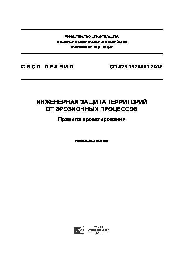 СП 425.1325800.2018 Инженерная защита территорий от эрозионных процессов. Правила проектирования