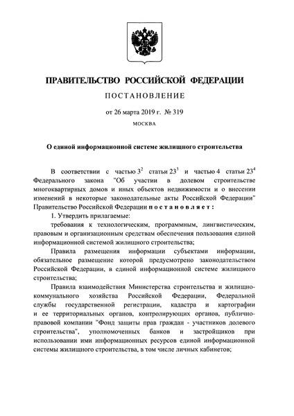 Постановление 319 О единой информационной системе жилищного строительства