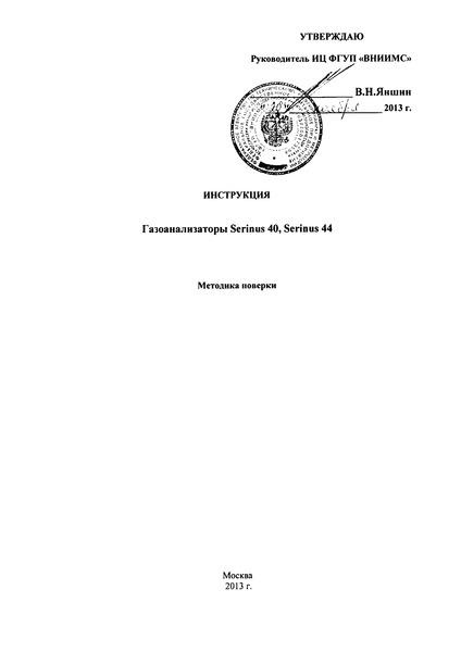 Инструкция. Газоанализаторы Serinus 40, Serinus 44. Методика поверки