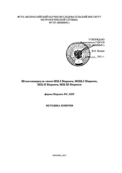 Штангенциркули типов ШЦ-I Diapazon, ШЦЦ-I Diapazon,  ШЦ-II Diapazon,  ШЦ-III Diapazon. Фирмы Diapazon JSC, КНР. Методика поверки