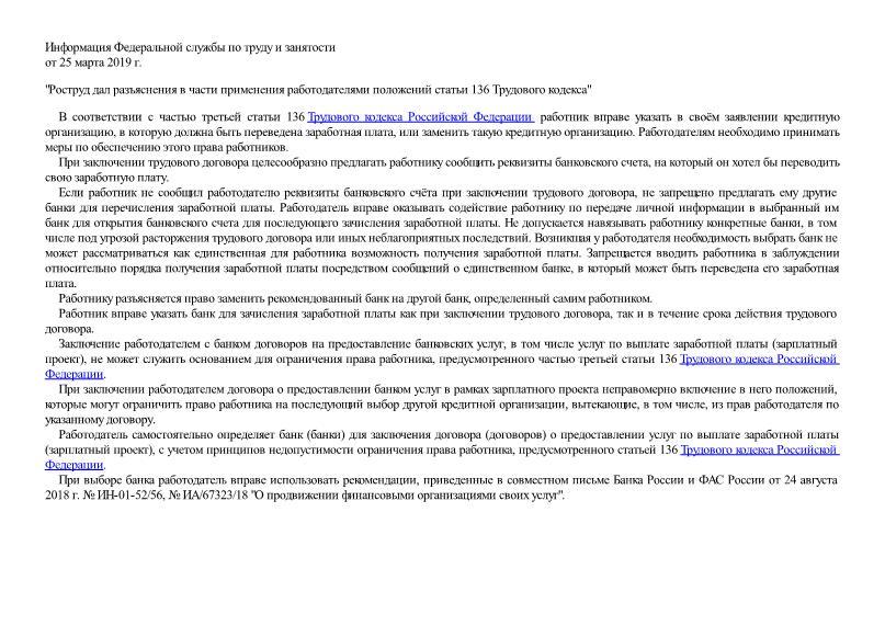 Информация  Роструд дал разъяснения в части применения работодателями положений статьи 136 Трудового кодекса