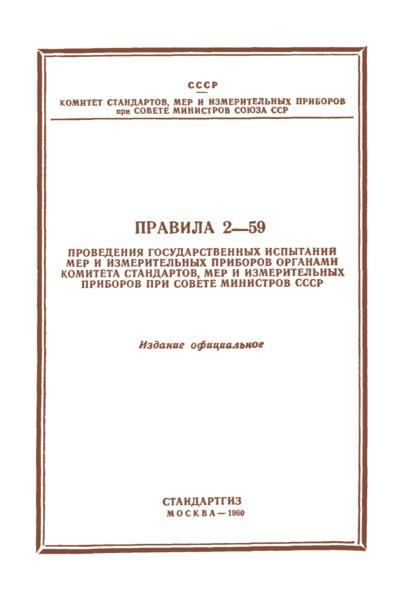 Правила 2-59 Правила проведения государственных испытаний мер и измерительных приборов органами Комитета стандартов, мер и измерительных приборов при Совете Министров СССР