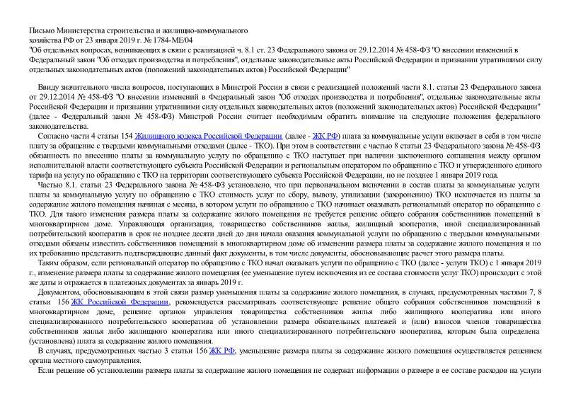 Письмо 1784-МЕ/04 Об отдельных вопросах, возникающих в связи с реализацией ч. 8.1 ст. 23 Федерального закона от 29.12.2014 № 458-ФЗ