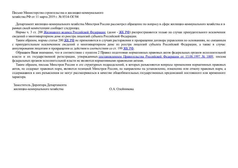 Письмо 8514-ОГ/04 О распространении норм Жилищного кодекса РФ на случаи принудительного исключения сведений о многоквартирном доме из реестра лицензий субъекта РФ
