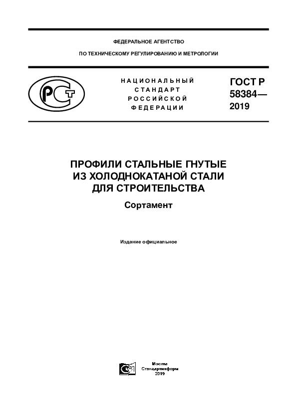 ГОСТ Р 58384-2019 Профили стальные гнутые из холоднокатаной стали для строительства. Сортамент