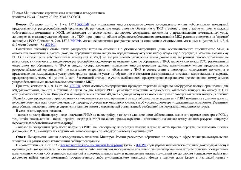 Письмо 8127-ОО/04 Об отсутствии возможности заключения застройщиком договоров, содержащих положения о предоставлении коммунальных услуг, единолично от своего имени
