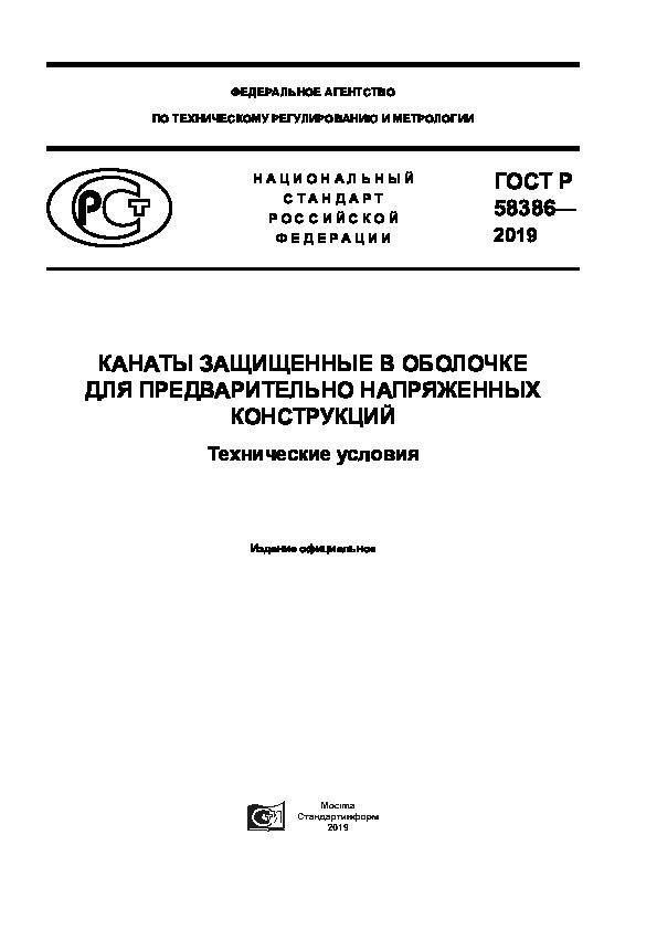 ГОСТ Р 58386-2019 Канаты защищенные в оболочке для предварительно напряженных конструкций. Технические условия