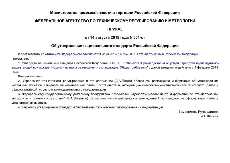 Приказ 501-ст Об утверждении национального стандарта Российской Федерации