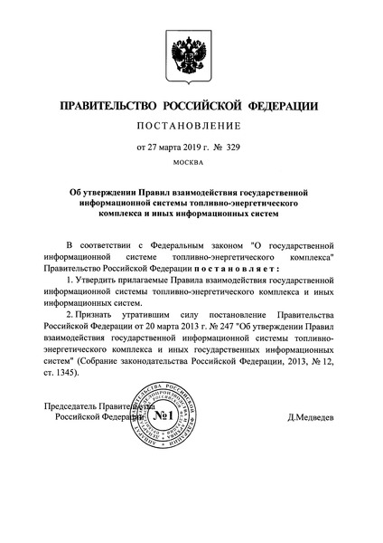 Правила взаимодействия государственной информационной системы топливно-энергетического комплекса и иных информационных систем