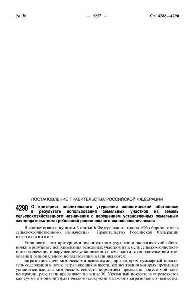 Постановление 736 О критериях значительного ухудшения экологической обстановки в результате использования земельных участков из земель сельскохозяйственного назначения с нарушением установленных земельным законодательством требований рационального использования земли