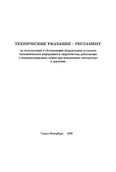 Технические указания - Регламент по эксплуатации и обследованию оборудования установок каталитического риформинга и гидроочистки, работающих в водородосодержащих средах при повышенных температуре и давлении