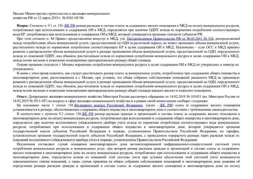 Письмо 8543-ОГ/04 О расчете размера платы за коммунальные услуги, потребляемые при использовании и содержании общего имущества в многоквартирном доме