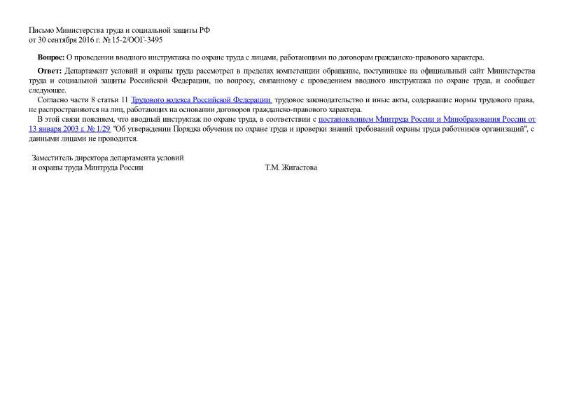 Письмо 15-2/ООГ-3495 О проведении вводного инструктажа по охране труда с лицами, работающими по договорам гражданско-правового характера