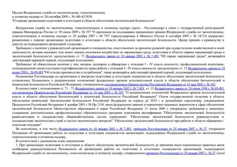 Письмо АФ-43/3838 О порядке организации подготовки и аттестации в области обеспечения экологической безопасности
