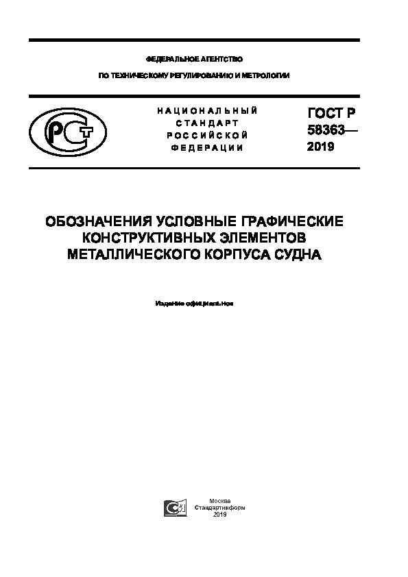 ГОСТ Р 58363-2019 Обозначения условные графические конструктивных элементов металлического корпуса судна