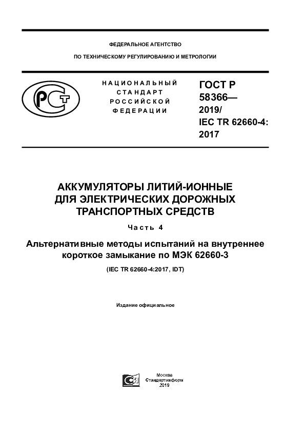 ГОСТ Р 58366-2019 Аккумуляторы литий-ионные для электрических дорожных транспортных средств. Часть 4. Альтернативные методы испытаний на внутреннее короткое замыкание по МЭК 62660-3