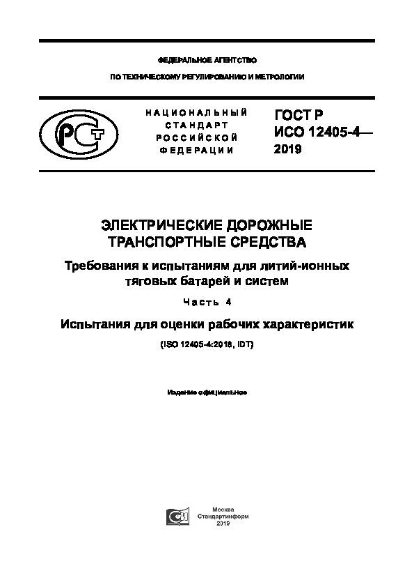 ГОСТ Р ИСО 12405-4-2019 Электрические дорожные транспортные средства. Требования к испытаниям для литий-ионных тяговых батарей и систем. Часть 4. Испытания для оценки рабочих характеристик