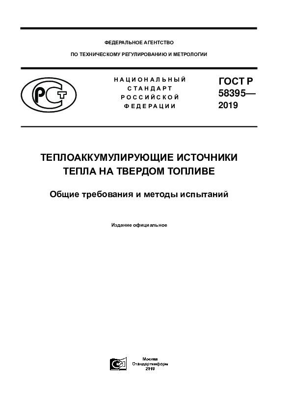 ГОСТ Р 58395-2019 Теплоаккумулирующие источники тепла на твердом топливе. Общие требования и методы испытаний