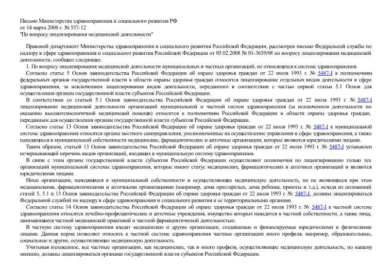 Письмо 537-12 По вопросу лицензирования медицинской деятельности