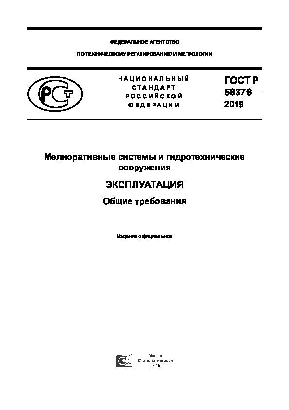 ГОСТ Р 58376-2019 Мелиоративные системы и гидротехнические сооружения. Эксплуатация. Общие требования