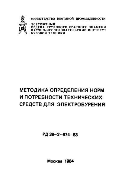 РД 39-2-874-83 Методика потребления норм и потребности технических средств для электробурения