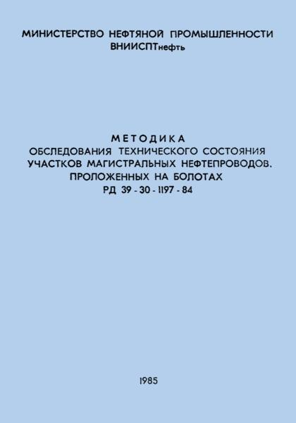 РД 39-30-1197-84 Методика обследования технического состояния участков магистральных нефтепроводов, проложенных на болотах