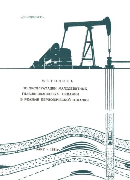 РД 39-1-454-80 Методика по эксплуатации малодебитных глубиннонасосных скважин в режиме периодической откачки
