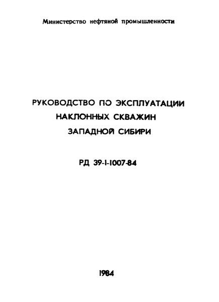 РД 39-1-1007-84 Руководство по эксплуатации наклонных скважин Западной Сибири