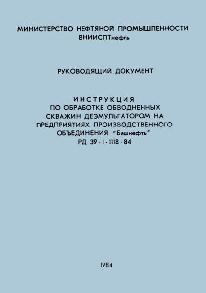 РД 39-1-1118-84 Инструкция по обработке обводненных скважин деэмульгатором на предприятиях производственного объединения