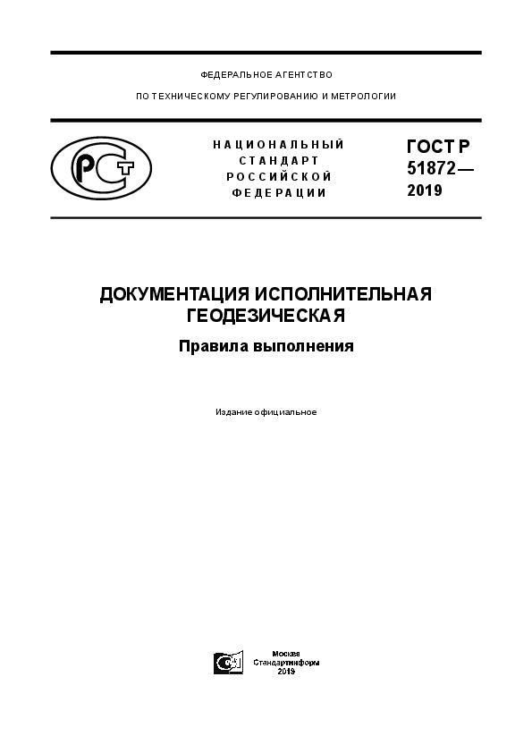 ГОСТ Р 51872-2019 Документация исполнительная геодезическая. Правила выполнения
