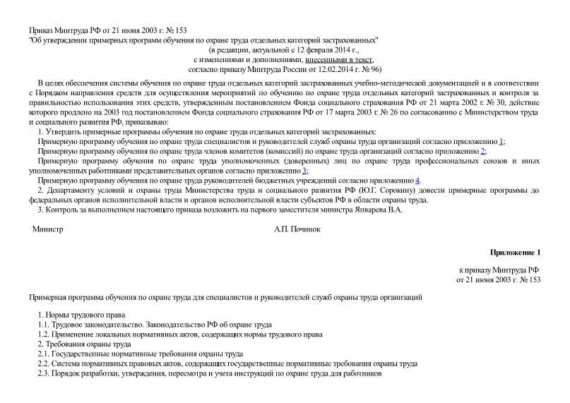 Приказ 153 Об утверждении примерных программ обучения по охране труда отдельных категорий застрахованных