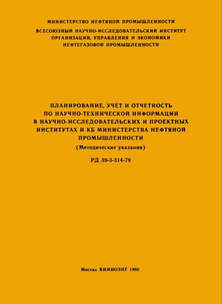 РД 39-3-314-79 Планирование, учет и отчетность по научно-технической информации в научно-исследовательских и проектных институтах и КБ Министерства нефтяной промышленности (методические указания)