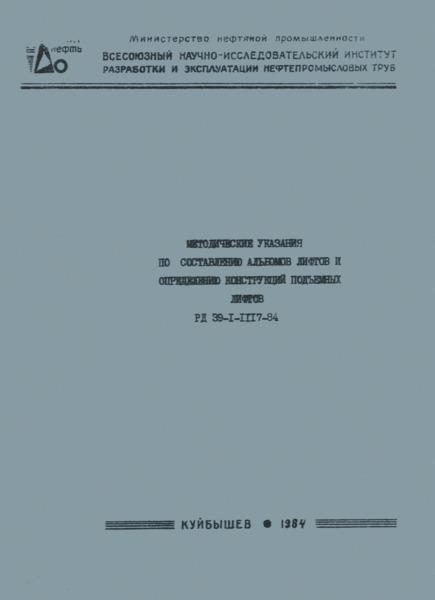 РД 39-1-1117-84 Методические указания по составлению альбомов лифтов и определению конструкций подъемных лифтов
