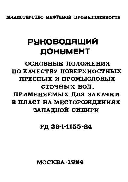 РД 39-1-1155-84 Основные положения по качеству поверхностных пресных и промысловых сточных вод, применяемых для закачки в пласт на месторождениях Западной Сибири