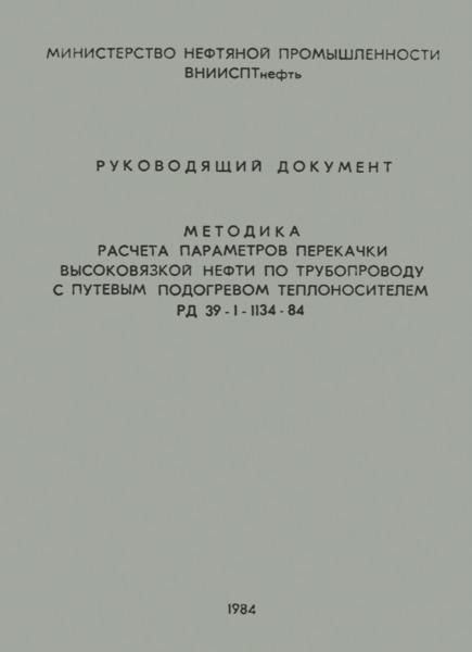 РД 39-1-1134-84 Методика расчета параметров перекачки высоковязкой нефти по трубопроводу с путевым подогревом теплоносителем