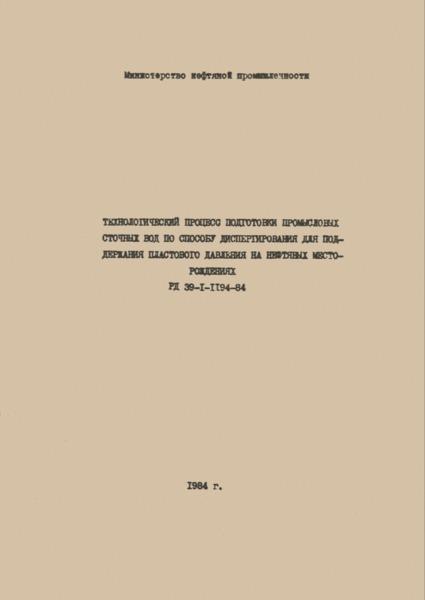 РД 39-1-1194-84 Технологический процесс подготовки промысловых сточных вод по способу диспергирования для поддержания пластового давления на нефтяных месторождениях